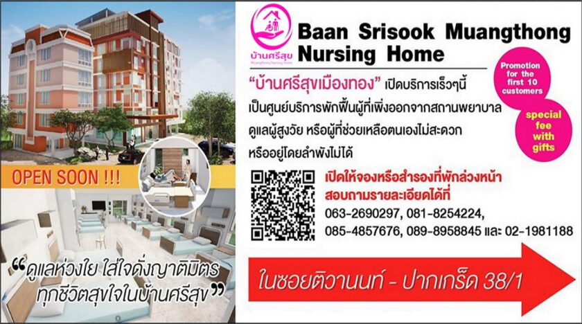 Baan Srisuk, Muang Thong, Home Care for the elderly Elderly home