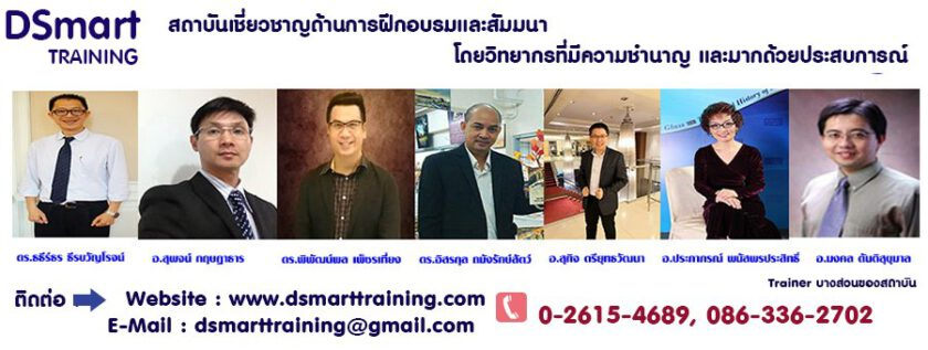 DSMART TRAINING COMPANY PROFILE