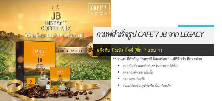 INSTANT COFFEE CAFE'7 JB FROM LEGACY. THE MORE YOU DRINK, THE MORE THE BENEFITS. (BUY 2 GET 1 FREE)