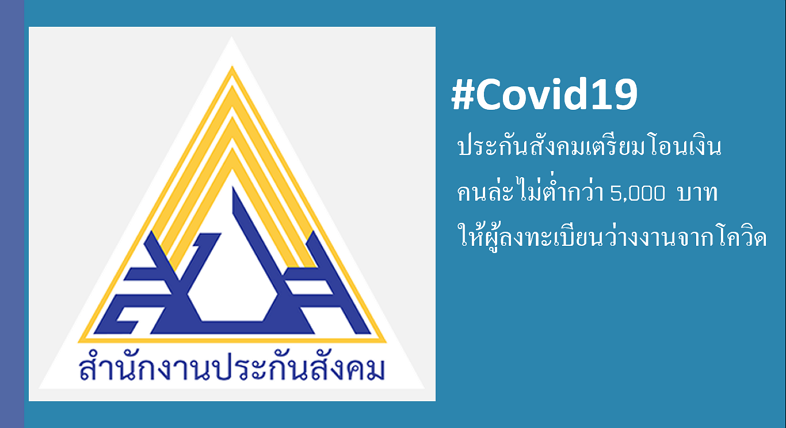 SOCIAL SECURITY PREPARES TO TRANSFER REMEDY FOR THE NUMBER OF UNEMPLOYED PEOPLE REGISTERED FROM #KOVID19 IS MORE THAN 400,000, NOT LESS THAN 5,000 BAHT PER PERSON.