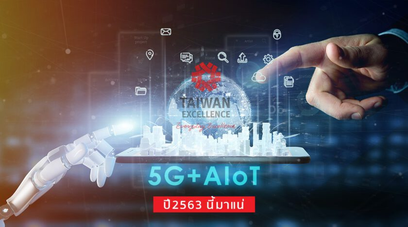 Taiwan expects 5G and AIOT to recover strongly