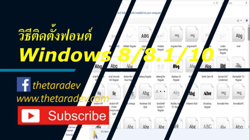 HOW TO INSTALL FONTS WINDOWS 8 / 8.1 / 10