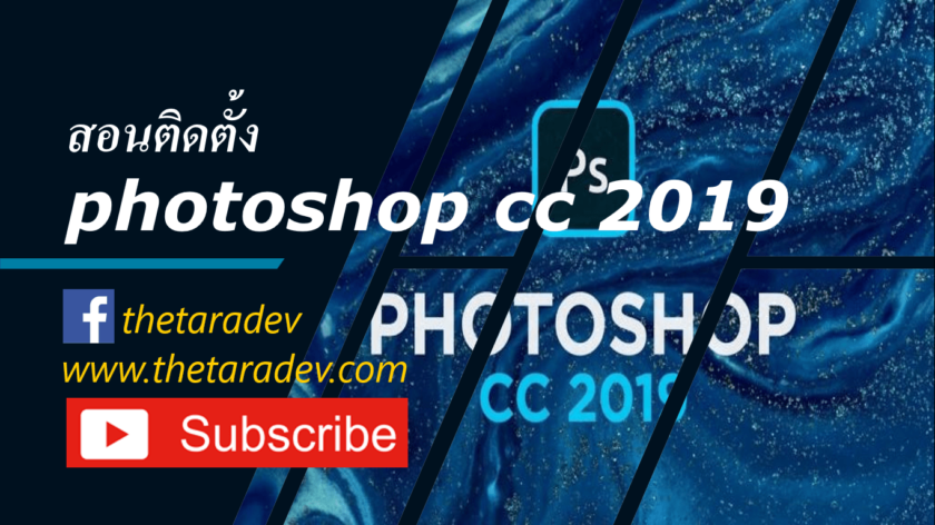How to install PHOTOSHOP CC 2018