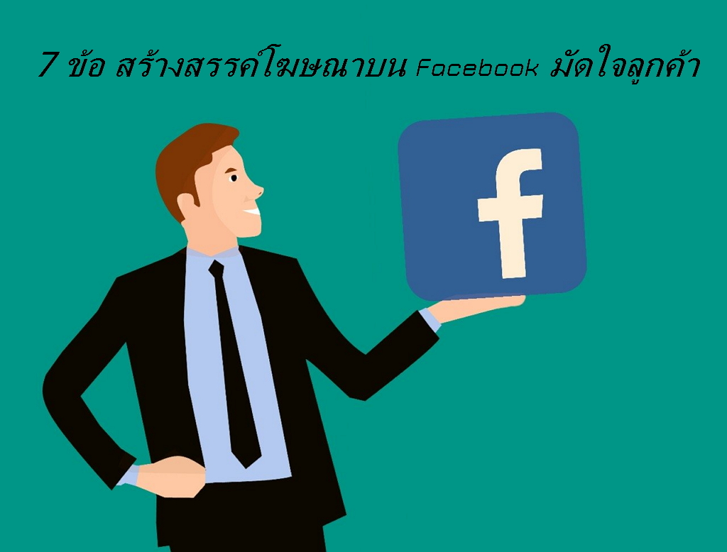 7 creative ideas on Facebook to tie the hearts of customers.