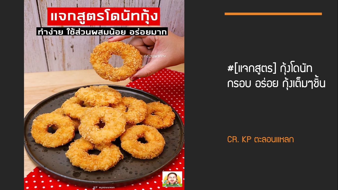 [Give away recipes] Prawns, crispy donuts, delicious, full pieces of shrimp