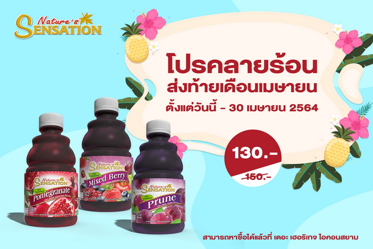 Splash the hot season with month-end promotion featuring fruit juice from Nature's Sensation