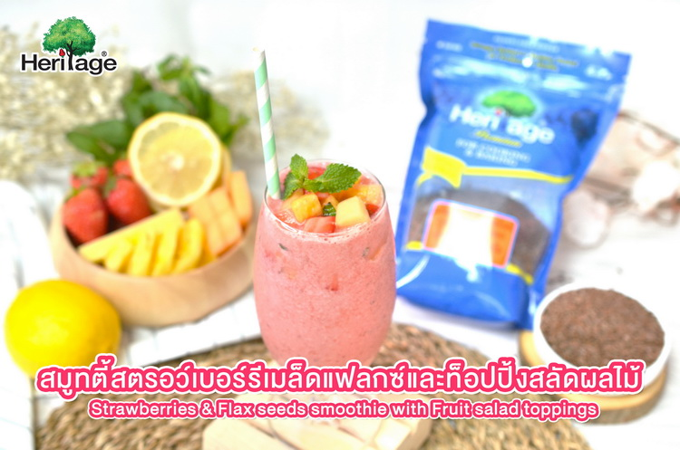 "Feel fresh this summer with ""Strawberries & Flax seeds smoothie with Fruit salad toppings"" by Heritage Group"