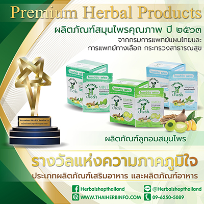 Thai Herb Fresh, 3 flavors herbal candy, receiving the award for quality herbal products by 2020