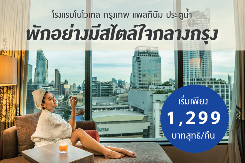 Novotel Bangkok Platinum Pratunam offers special room rates starting at just 1,299 baht, with 24 hours of stay.
