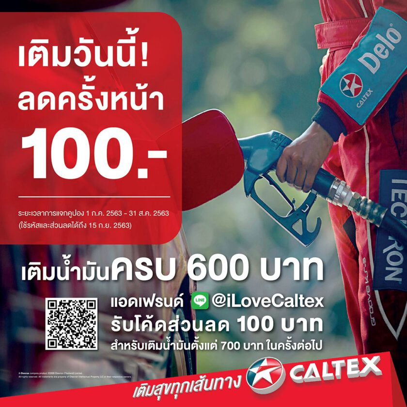 Caltex delivers strong promotion Add Caltex oil today. Get a 100 baht discount code immediately for the next top-up.