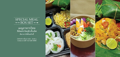STAY HOME, COOL DOWN, ENJOY THAI FOOD AT THE RAWI KALAYA HOTEL