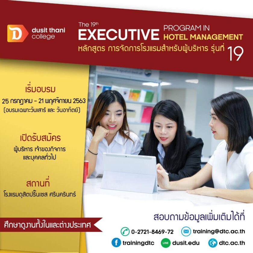 Open training for hotel operators, hotel management course for managers, class 19