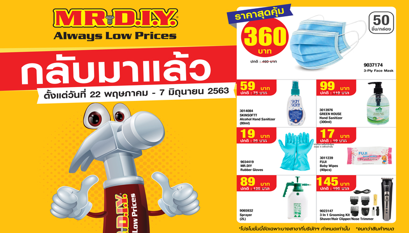 MR.DIY comes back with safety missing Along with the procession of many essential goods at a great price