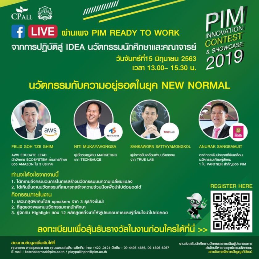 """PIM Innovation Contest & Showcase 2019 """"Innovation and Survival in the New Normal Age"""""""