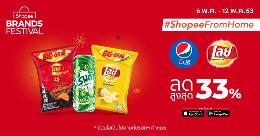 PEPSI & LAY'S JOIN FORCES WITH 33% OFF THE ENTIRE STORE IN THE SHOPEE 5.5 BRANDS FESTIVAL CAMPAIGN