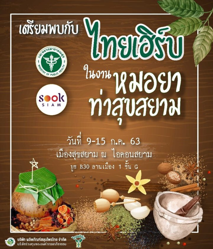 """Thai Herb Carrying Products Attends """"Doctor Thaisuk Siam"""""""