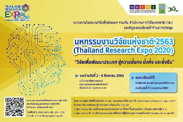 """Seminar on research progress Get a new way of life – NEW NORMAL at the """"National Research Expo 2020"""""""